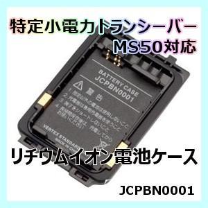 トランシーバー MS50対応 リチウムイオン電池ケース JCPBN0001 無線機 インカム STANDARD MOTOROLA スタンダード モトローラ|motorola