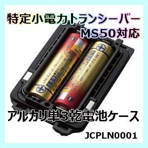 トランシーバー MS50対応 アルカリ単3乾電池ケース JCPLN0001 無線機 インカム STANDARD MOTOROLA スタンダード モトローラ|motorola