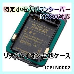 トランシーバー MS80対応 リチウムイオン電池ケース JCPLN0002 無線機 インカム STANDARD MOTOROLA スタンダード モトローラ|motorola