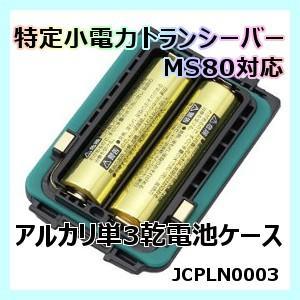 トランシーバー MS80対応 アルカリ単3乾電池ケース JCPLN0003 無線機 インカム STANDARD MOTOROLA スタンダード モトローラ|motorola