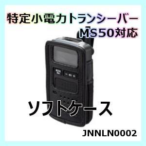 トランシーバーMS50対応 ソフトケース JNNLN0002 カバー 無線機 インカム 防水 MOTOROLA モトローラ|motorola