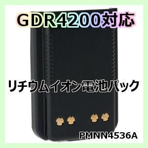 デジタル簡易無線GDR4200対応 リチウムイオン電池パック PMNN4536 バッテリー インカム MOTOROLA モトローラ|motorola