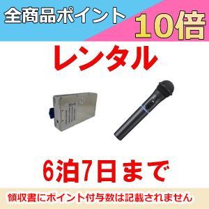レンタルワイヤレスマイク&チューナー ビクター ケンウッド WM-P970 & WT-U85  ※6...