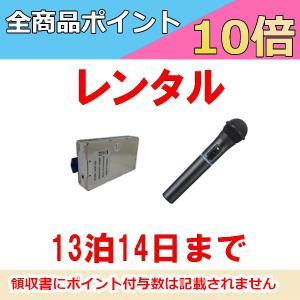 レンタルワイヤレスマイク&チューナー ビクター ケンウッド WM-P970 & WT-U85  ※1...