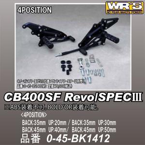 WR'S(ダブルアールズ) バックステップ CB400SF Revo/SPEC3/SB バトルステップ TYPE-R ブラックバージョン 0-45-BK1412 ご予約|motostyle