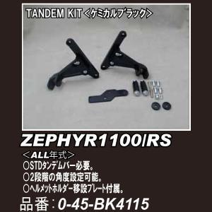 WR'S(ダブルアールズ) バックステップ用タンデムステップキット ZEPHYR1100/RS ブラックバージョン 0-45-BK4115 ご予約|motostyle
