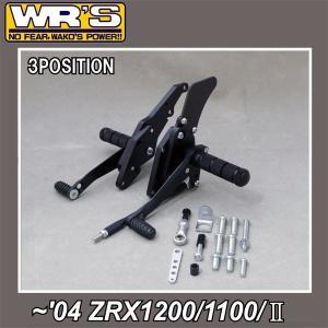 WR'S(ダブルアールズ) バックステップ ZRX1200/1100/2(-04) 3ポジションタイプ ブラックバージョン 0-45-WK4101 ご予約|motostyle