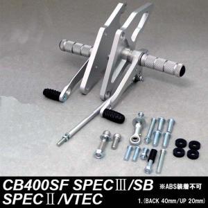 WR'S(ダブルアールズ) バックステップ CB400SF SPECIII/II/H-VTEC/SB 1ポジションタイプ シルバーアルマイト 0-45-WS1414|motostyle