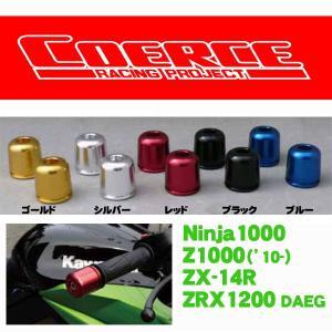コワース グリップバーエンド(純正ハンドル専用) Ninja1000・Z1000(10-)・ZX-14R・ZRX1200 DAEG 0-6-BEK01|motostyle