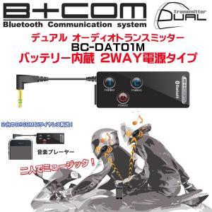サインハウス B+COM デュアルオーディオトランスミッター BC-DAT01M バッテリー内蔵 2WAY電源タイプの商品画像
