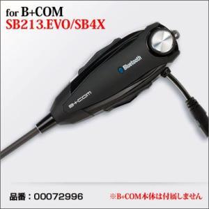 サインハウス 00072996 B+COM(ビーコム) SB213.EVO/SB4X用 フェイスプレート ブラック(純正色) motostyle
