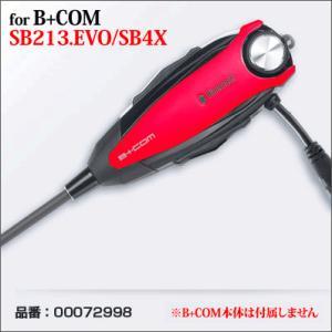 サインハウス 00072998 B+COM(ビーコム) SB213.EVO/SB4X用 フェイスプレート レッド motostyle