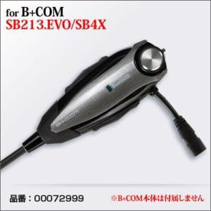 サインハウス 00072999 B+COM(ビーコム) SB213.EVO/SB4X用 フェイスプレート ヘアラインシルバー motostyle