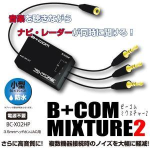 サインハウス B+COM MIXTURE2 オーディオミクスチャー2 BC-X02HP バイク専用オーディオミキサー|motostyle