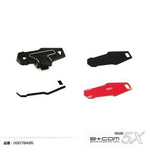 サインハウス B+COM SB5X オプションパーツ 取り付けベースセット 00078495 motostyle