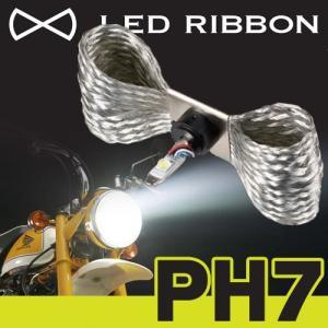LED RIBBON LEDヘッドライトバルブ APE/Monkey PH7型 TYPE1 サインハウス(00078640)|motostyle