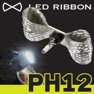 LED RIBBON LEDヘッドライトバルブ アドレスV125/G(K5-K9) PH12型 TYPE1 サインハウス(00078642)|motostyle