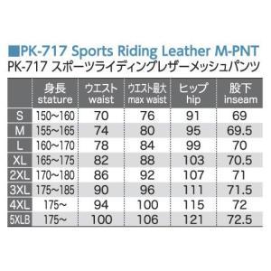 コミネ PK-717 スポーツライディング レザーメッシュパンツ KOMINE 07-717|motostyle|03
