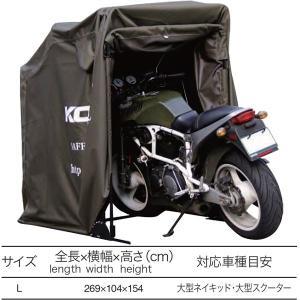 コミネ AK-103 モーターサイクルドーム 簡易ガレージ Lサイズ 09-103|motostyle