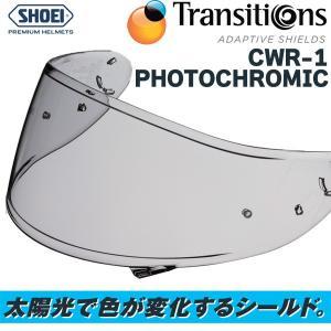 ショウエイ CWR-1 フォトクロミック 調光シールド|motostyle