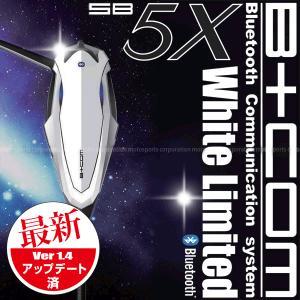 サインハウス B+COM(ビーコム) SB5X Bluetoothインターコム 限定ホワイト Ver 1.4 シングルユニット|motostyle