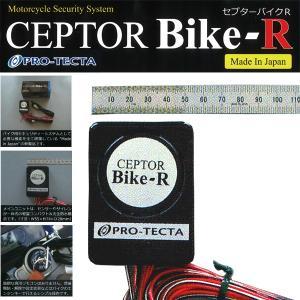 プロテクタ セプターバイクR 盗難防止 セキュリティシステム CEPTOR BIKE-R
