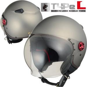 シレックス BARKIN TypeL タイプL ジェットヘルメット リミテッド マットガンメタル 691018 ZS210K-TLGN|motostyle