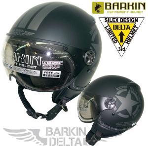 シレックス BARKIN DELTA ジェットヘルメット マッドブラック バーキン デルタ|motostyle