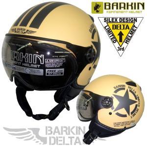 シレックス BARKIN DELTA ジェットヘルメット マッドベージュ バーキン デルタ