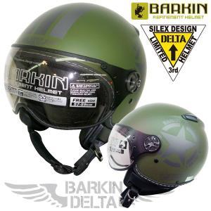 シレックス BARKIN DELTA ジェットヘルメット マッドカーキ バーキン デルタ|motostyle