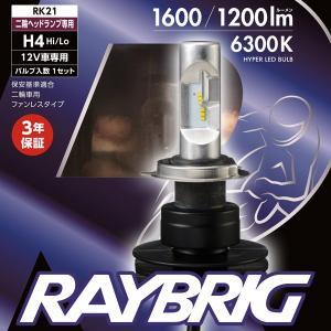 RAYBRIG(レイブリッグ) LED ヘッドランプ用バルブ H4 Hi/Lo RK21|motostyle