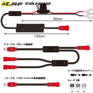 RSタイチ RSP041 e-HEAT 12V 車両接続 ケーブルセット/3T,3U|motostyle