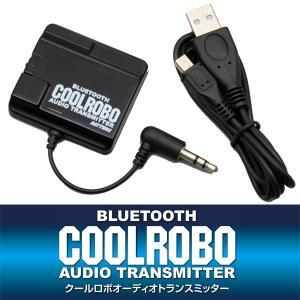 デイトナ 69748 クールロボ オーディオトランスミッター COOLROBO Bluetooth AUDIO TRANSMITTER|motostyle