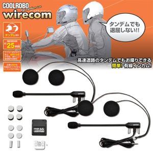 デイトナ COOLROBO Wirecom(クールロボ・ワイヤーコム) 有線インカム 73766 数量限定特価|motostyle