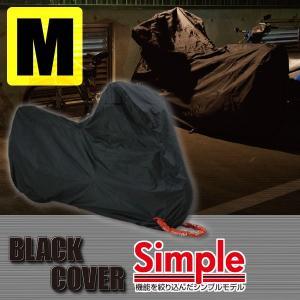 デイトナ BLACK COVER Simple(ブラックカバー シンプル) Mサイズ 盗難抑止&車体保護 バイクカバー (74451)|motostyle