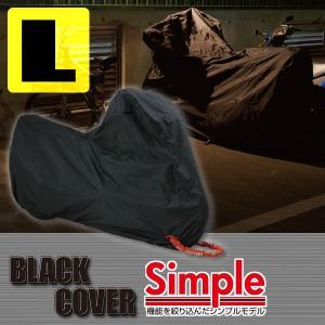 デイトナ BLACK COVER Simple(ブラックカバー シンプル) Lサイズ 盗難抑止&車体保護 バイクカバー (74452)|motostyle