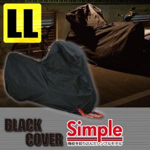 デイトナ BLACK COVER Simple(ブラックカバー シンプル) LLサイズ 盗難抑止&車体保護 バイクカバー (74453)|motostyle