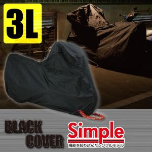 デイトナ BLACK COVER Simple(ブラックカバー シンプル) 3Lサイズ 盗難抑止&車体保護 バイクカバー (74454)|motostyle
