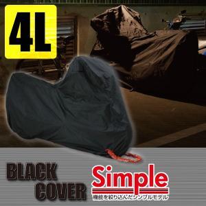 デイトナ BLACK COVER Simple(ブラックカバー シンプル) 4Lサイズ 盗難抑止&車体保護 バイクカバー (74455)|motostyle