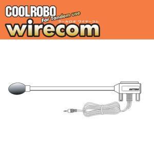 デイトナ COOLROBO WIRECOM 補修部品 マイク 74550|motostyle