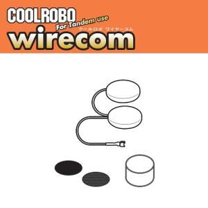 デイトナ COOLROBO WIRECOM 補修部品 スピーカー 74551|motostyle