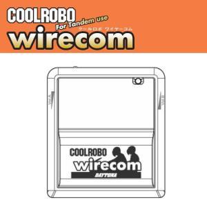 デイトナ COOLROBO WIRECOM 補修部品 アンプ 74552|motostyle
