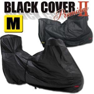 デイトナ ブラックカバー プレミアム2 Mサイズ 77164 盗難抑止&車体保護 バイクカバー|motostyle