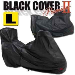 デイトナ ブラックカバー プレミアム2 Lサイズ 77165 盗難抑止&車体保護 バイクカバー|motostyle
