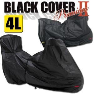 デイトナ ブラックカバー プレミアム2 4Lサイズ 77168 盗難抑止&車体保護 バイクカバー|motostyle