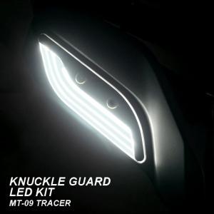 Dzell ナックルガード LEDキット(MT-09 トレーサー)|motostyle