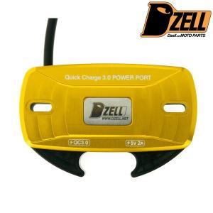 Dzell リザーブタンク ボルトオンタイプ USBポート 2ポート(ゴールド)|motostyle