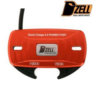 Dzell リザーブタンク ボルトオンタイプ USBポート 2ポート(レッド)|motostyle
