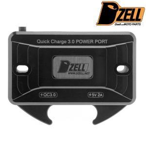 Dzell リザーブタンク ボルトオンタイプ USBポート 2ポート Y/B(ブラック)|motostyle