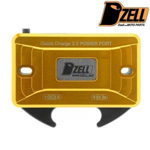 Dzell リザーブタンク ボルトオンタイプ USBポート 2ポート Y/B(ゴールド)|motostyle